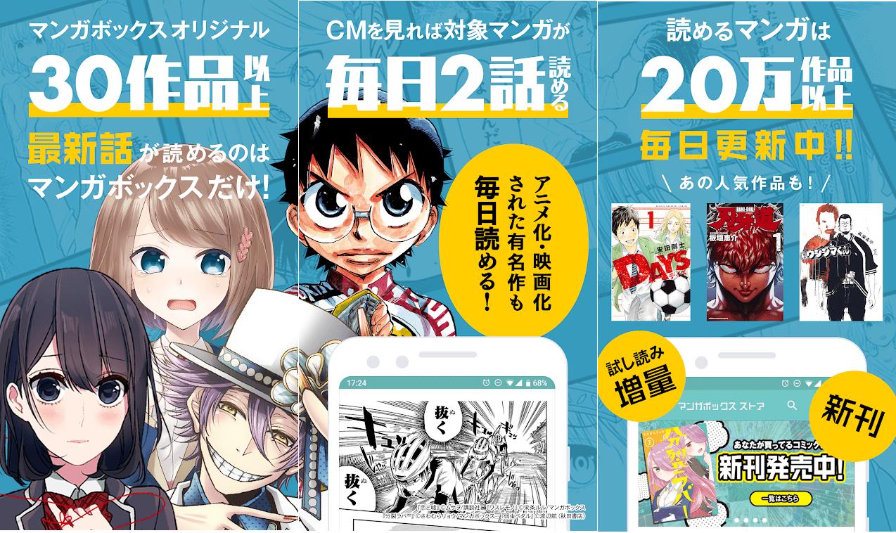 Manga Box | Best Manga Reader Apps for Android