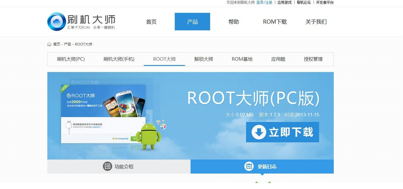 Click on the Root button, and it will begin to root your device